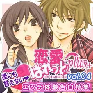恋愛ぱれっとplus vol.4