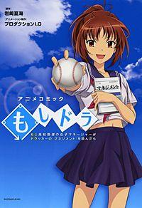 もし高校野球の女子マネージャーがドラッカーの『マネジメント』を読んだら