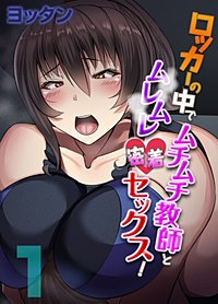 ロッカーの中でムチムチ教師とムレムレ密着セックス!