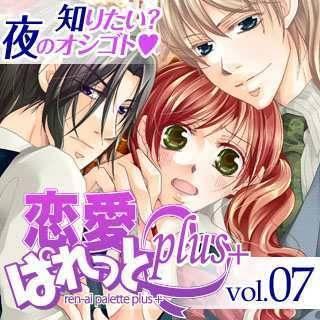 恋愛ぱれっとplus vol.7