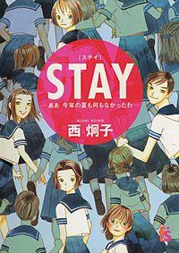 STAY -ああ 今年の夏も何もなかったわ-