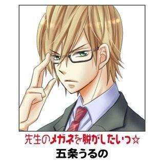 先生のメガネを脱がしたいっ☆