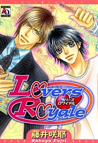 Lovers・Royale