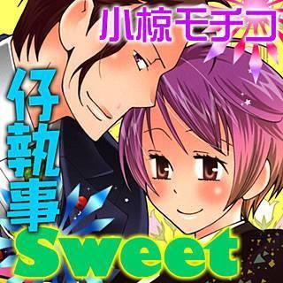 仔執事sweet