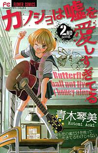 すぎ を てる 嘘 彼女 漫画 愛し は カノジョは嘘を愛しすぎてる 第01