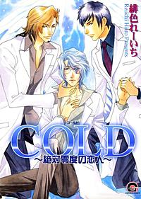 COLD~絶対零度の恋人~