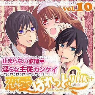 恋愛ぱれっとplus vol.10