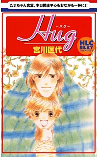 Hug -ハグ-