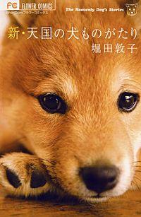 新・天国の犬ものがたり