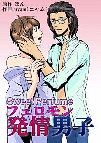 Sweet Perfume フェロモン発情男子
