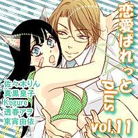 恋愛ぱれっとplus vol.11