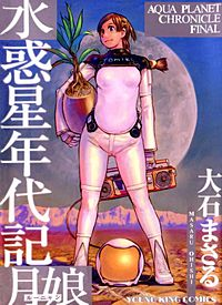 水惑星年代記 月娘〈ルーニャン〉