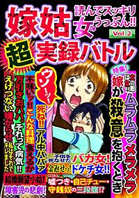 嫁姑超実録バトル 読んでスッキリ女のうっぷん!!vol.2