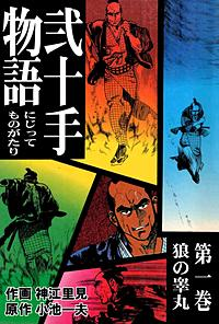 弐十手物語 (PV)