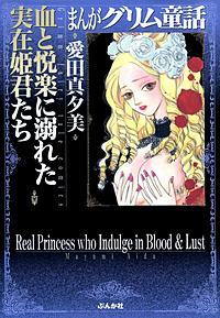 まんがグリム童話 血と悦楽に溺れた実在姫君たち