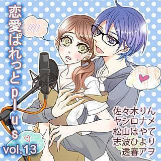 恋愛ぱれっとplus vol.13