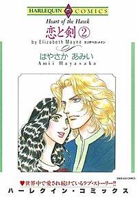 恋と剣 2