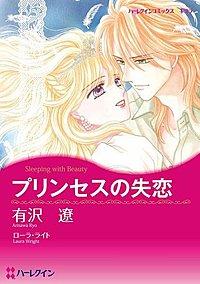 プリンセスの失恋