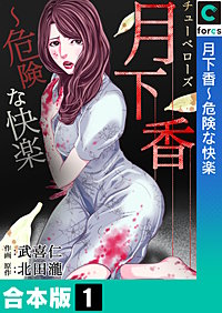 月下香~危険な快楽【合本版】