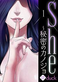 She~秘密のカノジョ