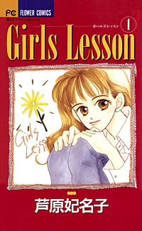 Girls Lesson
