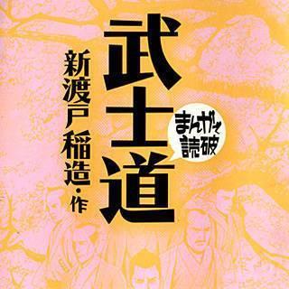 武士道 -まんがで読破-