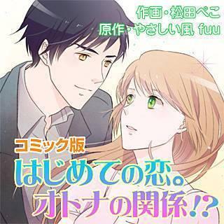 はじめての恋。オトナの関係 !? 【コミック版】