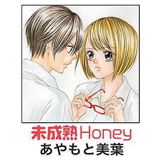 未成熟Honey