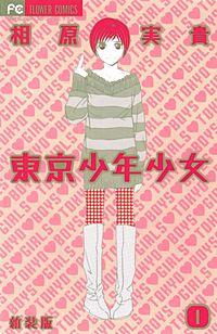 東京少年少女〔新装版〕