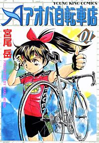 アオバ自転車店