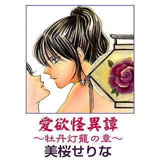 愛欲怪異譚 ~牡丹灯籠の章~