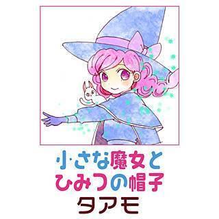 小さな魔女とひみつの帽子