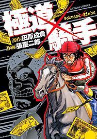極道×騎手
