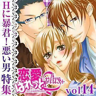 恋愛ぱれっとplus vol.14