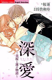 深愛~美桜と蓮の物語