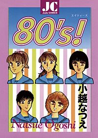 80's!