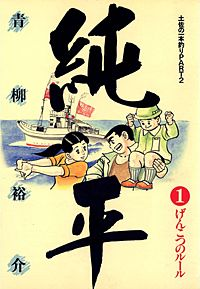 土佐の一本釣り PART2 純平