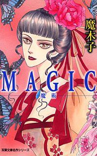 MAGIC‐魔術‐