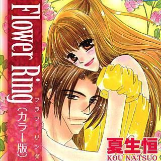 Flower Ring(カラー版)