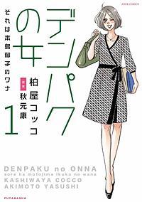 デンパクの女 それは本島郁子のワナ