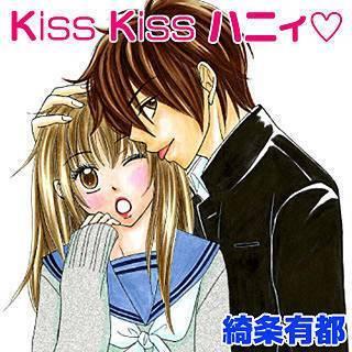 Kiss Kiss ハニィ
