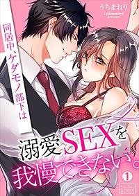 同居中、ケダモノ部下は溺愛SEXを我慢できない。