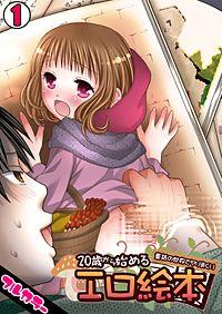 20歳から始めるエロ絵本~童話の世界でヤリまくり~【フルカラー】