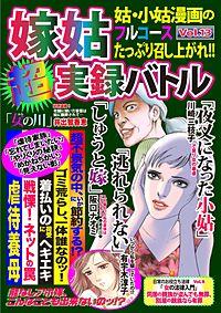 嫁姑超実録バトルVol.13姑・小姑漫画のフルコースたっぷり召し上がれ!!