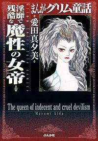 まんがグリム童話 淫靡で残酷な魔性の女帝