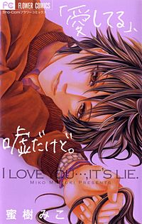 「愛してる」、嘘だけど。