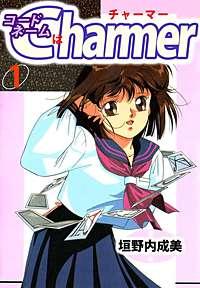 コードネームはCHARMER