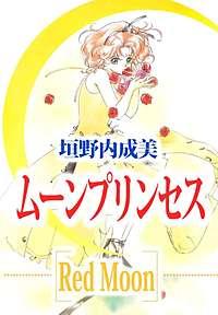 ムーンプリンセス~Red Moon~