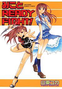 みことREADY FIGHT!