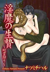 淫魔の生贄 ~蛇霊狩り~